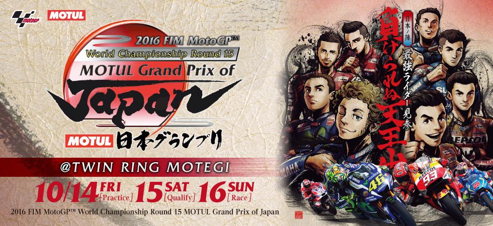 MotoGP Japón 2016: dónde verlo por televisión