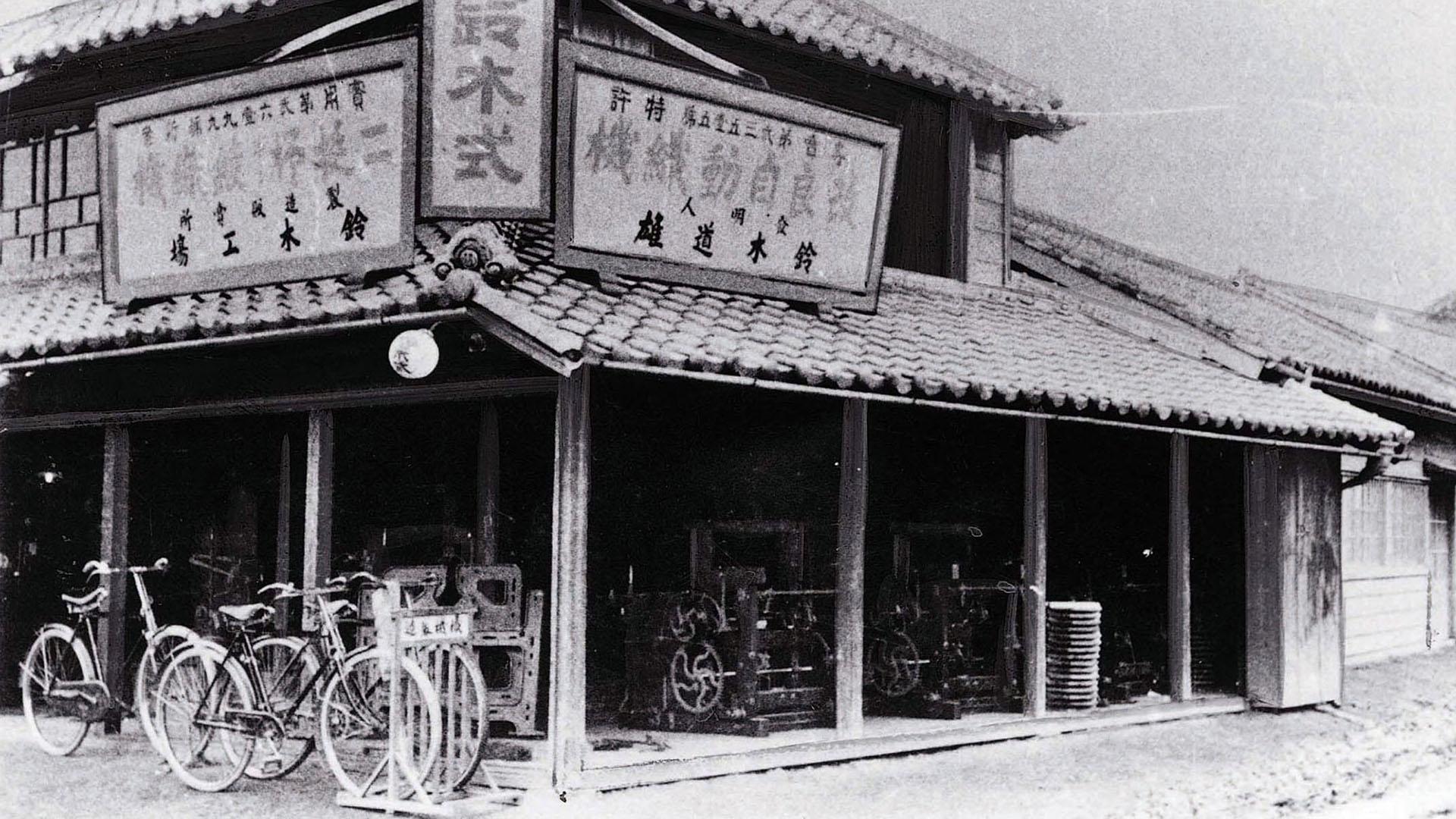 1909 Suzuki Loom Works