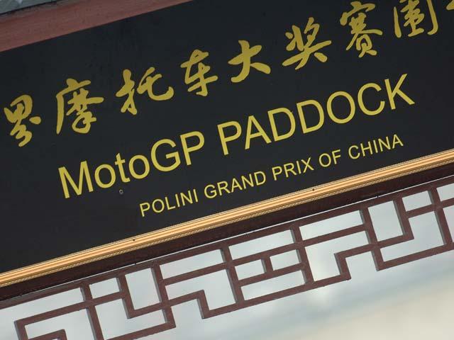 El Mundial de MotoGP llega a Shanghai